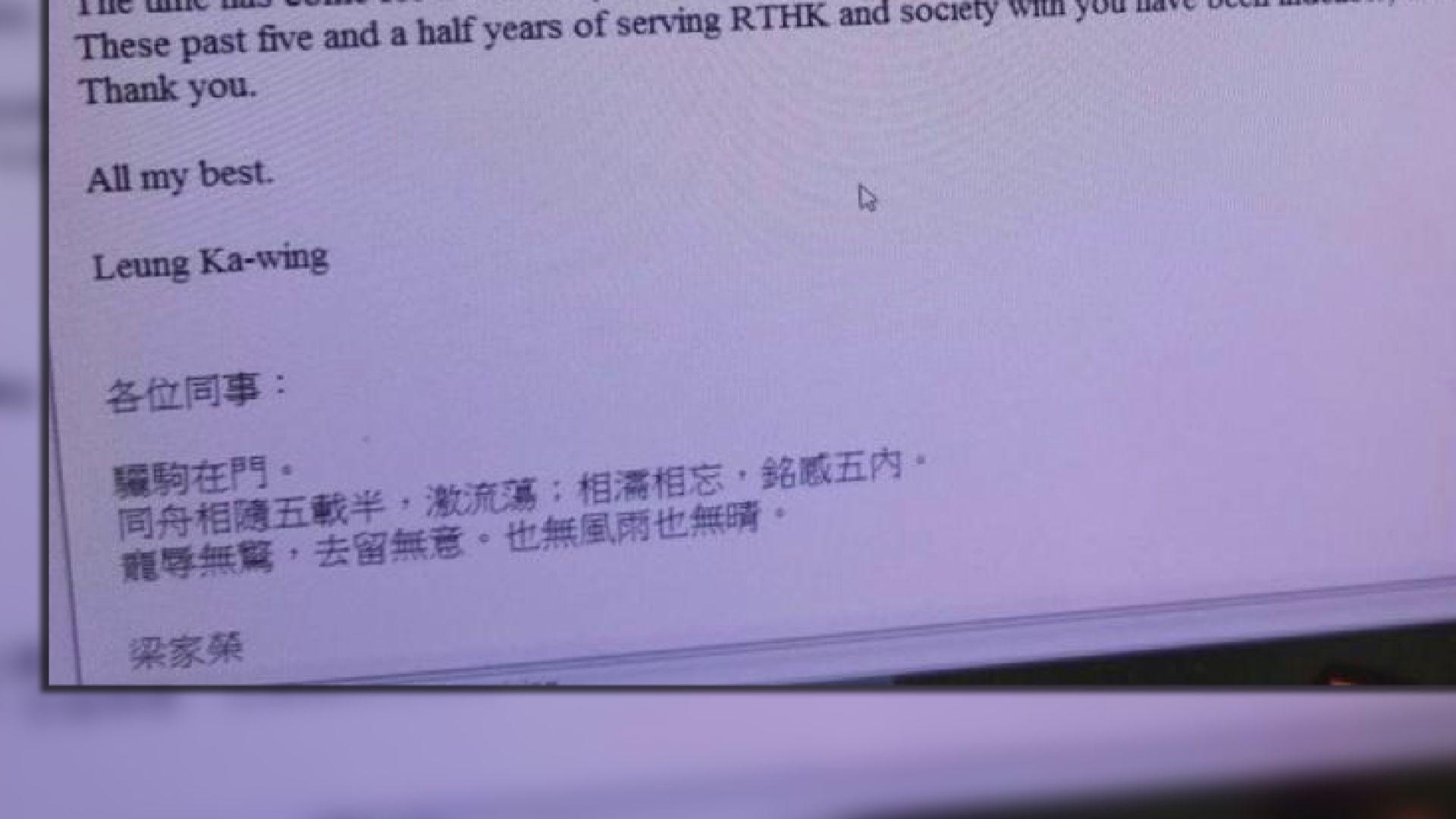 梁家榮提前解約 向港台同事發電郵指「也無風雨也無晴」