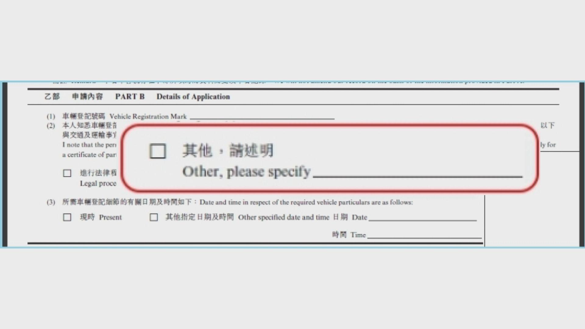 運輸署車牌查冊表格用途聲明早前被刪除「其他」選項