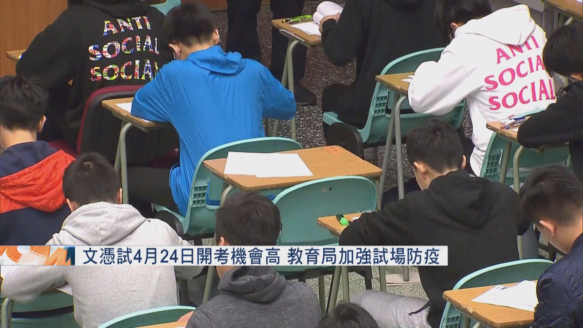 楊潤雄:文憑試24日開考機會很高 擬再加強防疫措施