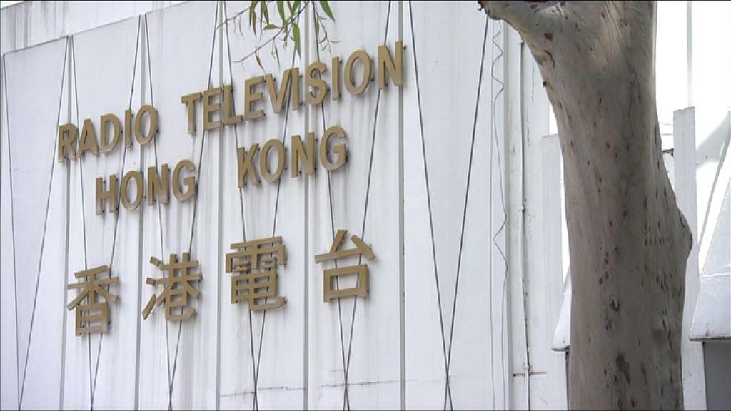 港台向通訊局投訴無綫調動節目