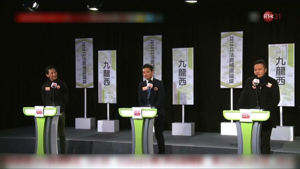 九龍西補選三候選人同場辯論