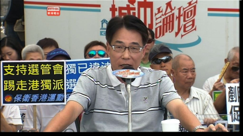 教聯會長指取消陳浩天參選資格是政治決定