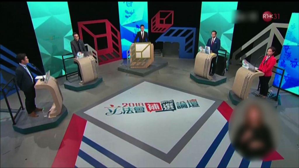 立法會補選 香港島候選人出席選舉論壇