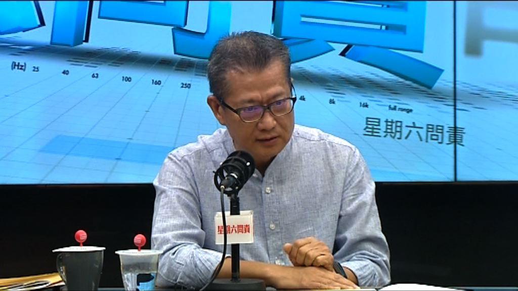 陳茂波:基本法107條非政府收支緊箍罩