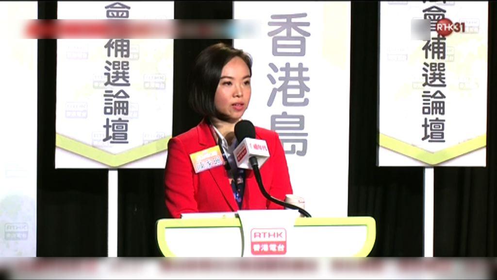 港島補選辯論 陳家珮:周庭被DQ屬咎由自取