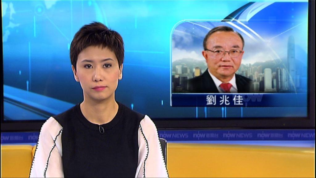 劉兆佳:中央與民主派未來廿年難找共同點