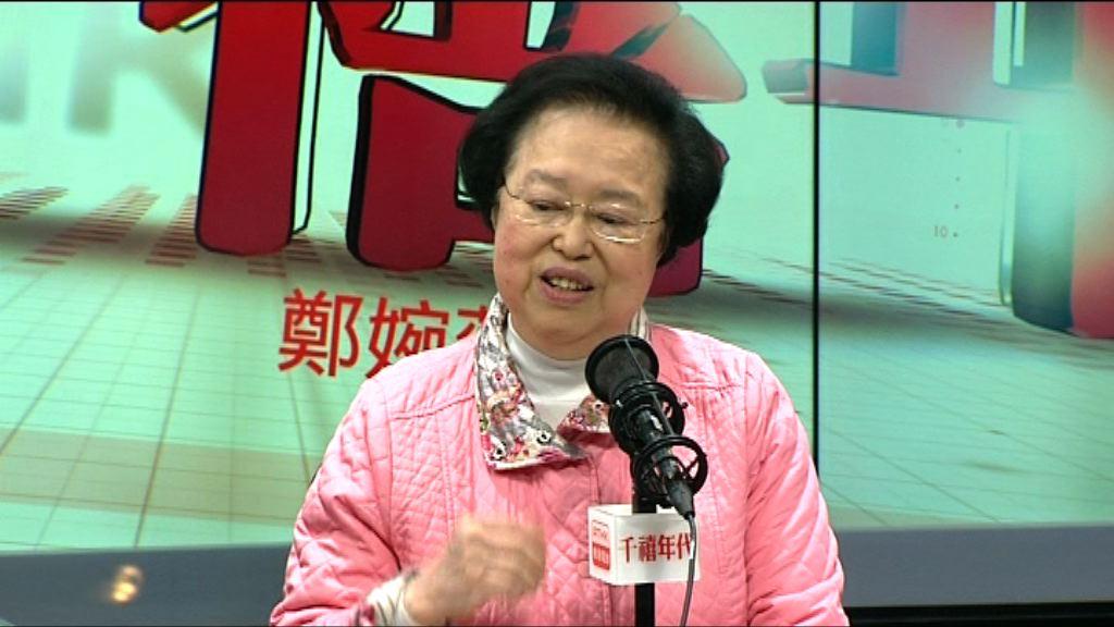 譚惠珠:香港法院不能推翻一地兩檢決定
