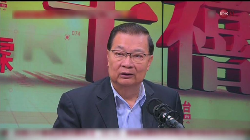 譚耀宗:喊結束一黨專政或違反基本法是個人看法