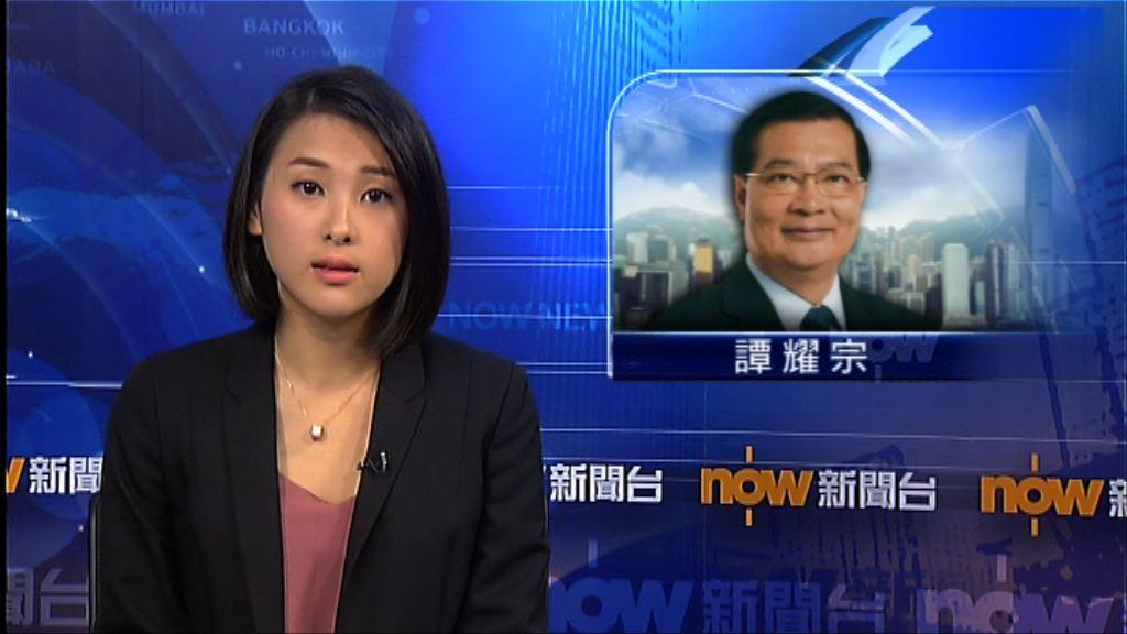 譚耀宗:贊成官員宣誓擁護憲法