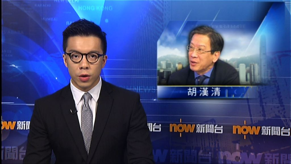 胡漢清:釋法針對主席處理拒絕效忠議員