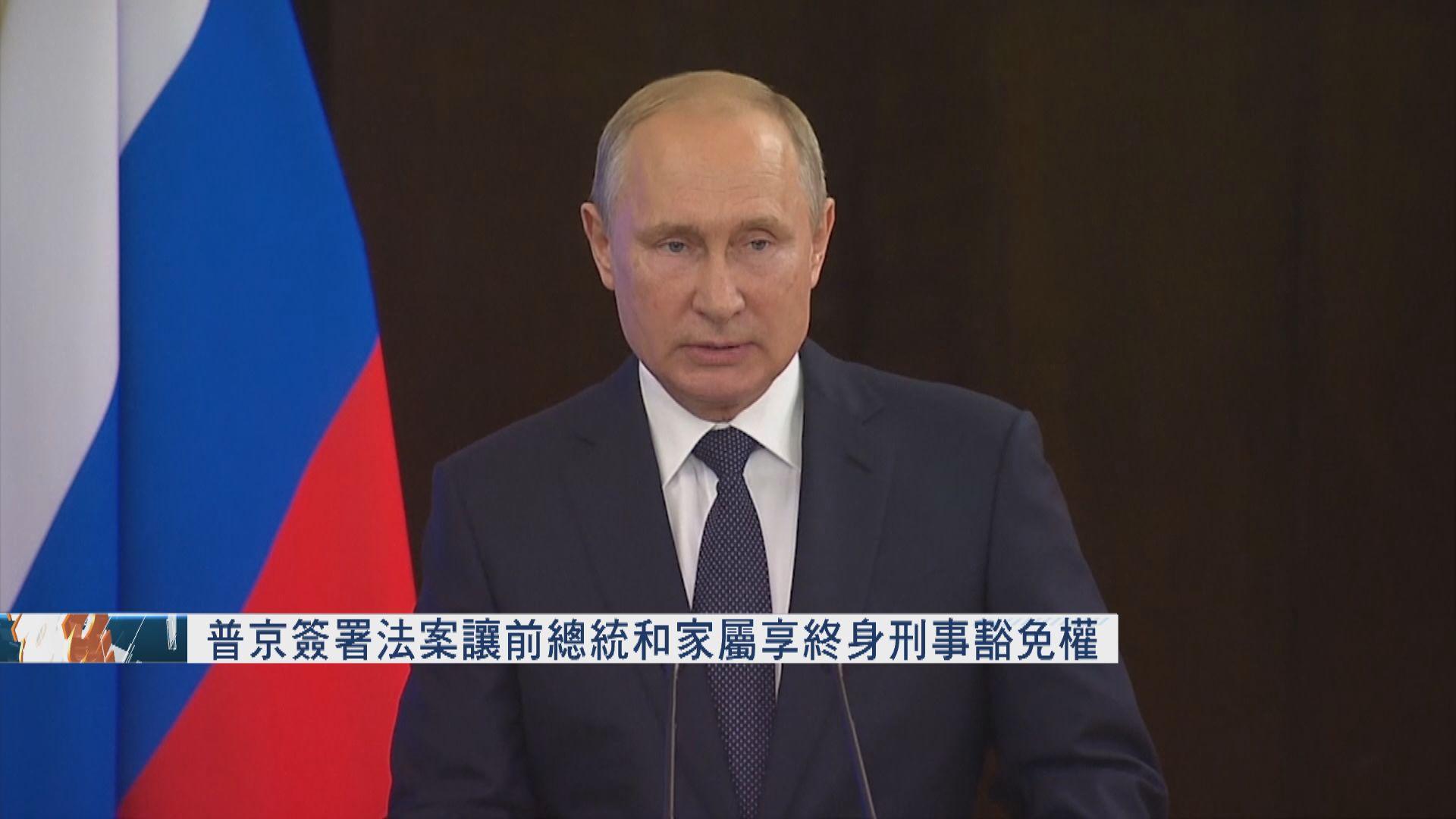 普京簽署法案 前總統和家屬可享終身刑事豁免權