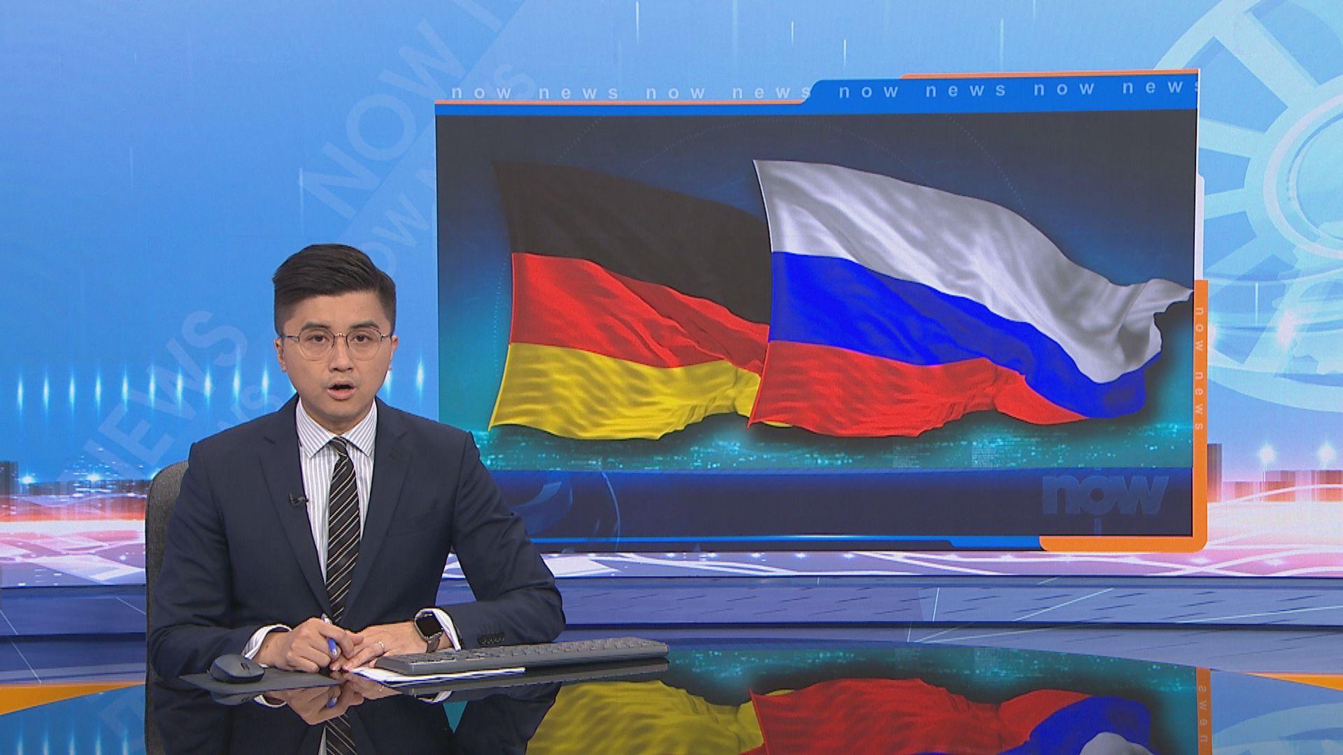 俄羅斯驅逐兩名德國外交官員