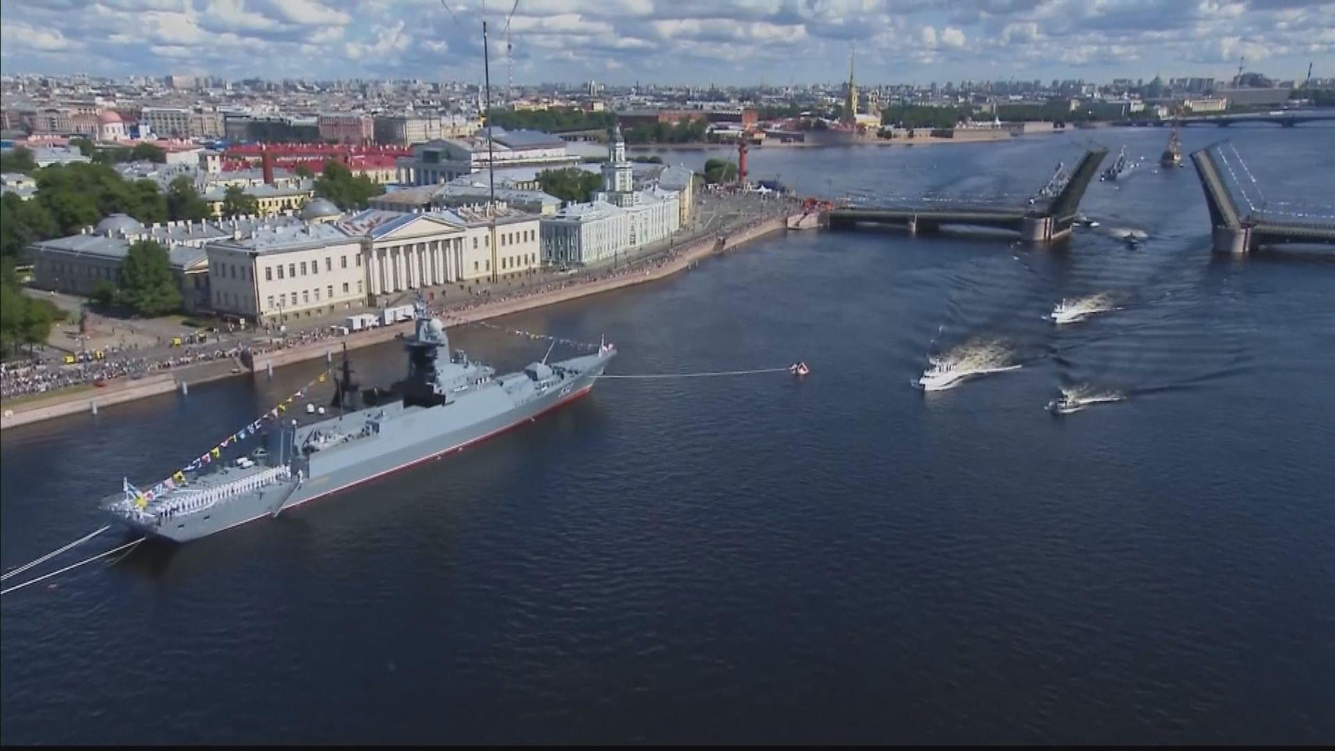 俄羅斯在聖彼得堡舉行大型閱兵慶祝海軍節