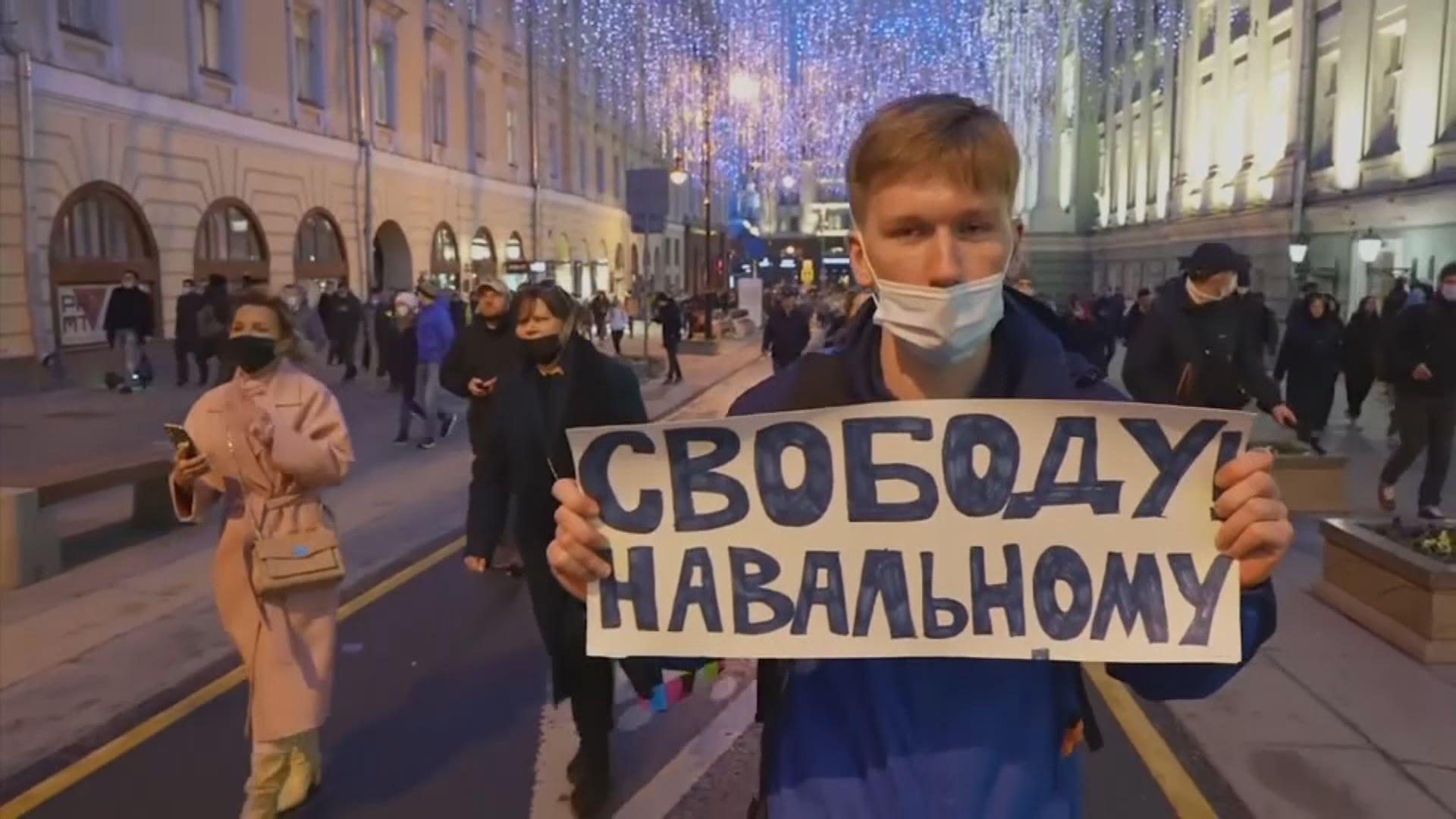 俄羅斯多地示威聲援反對派領袖納瓦爾尼 近千五人被拘留