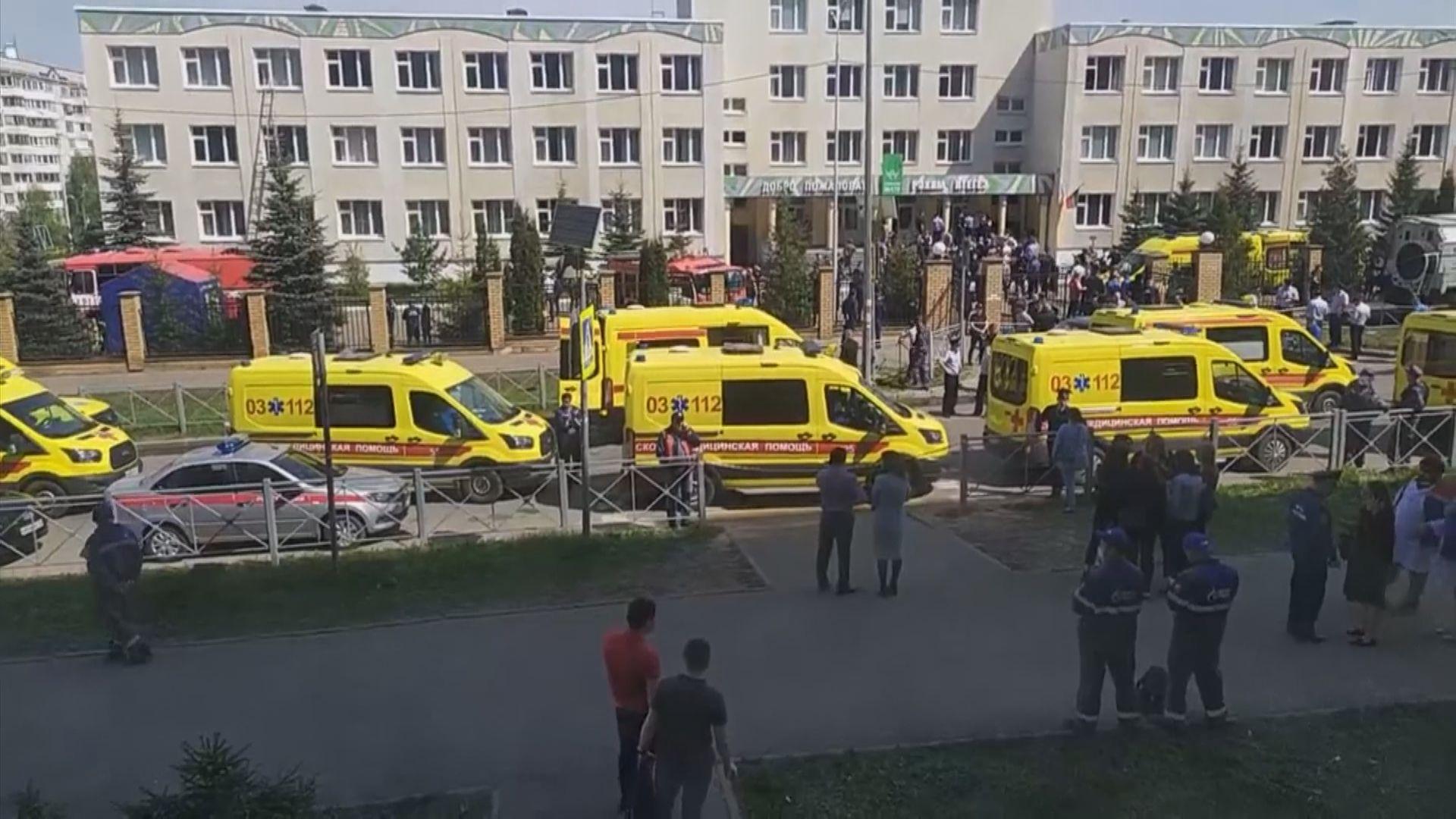 俄羅斯喀山發生槍擊案 市內所有學校周三停課一天