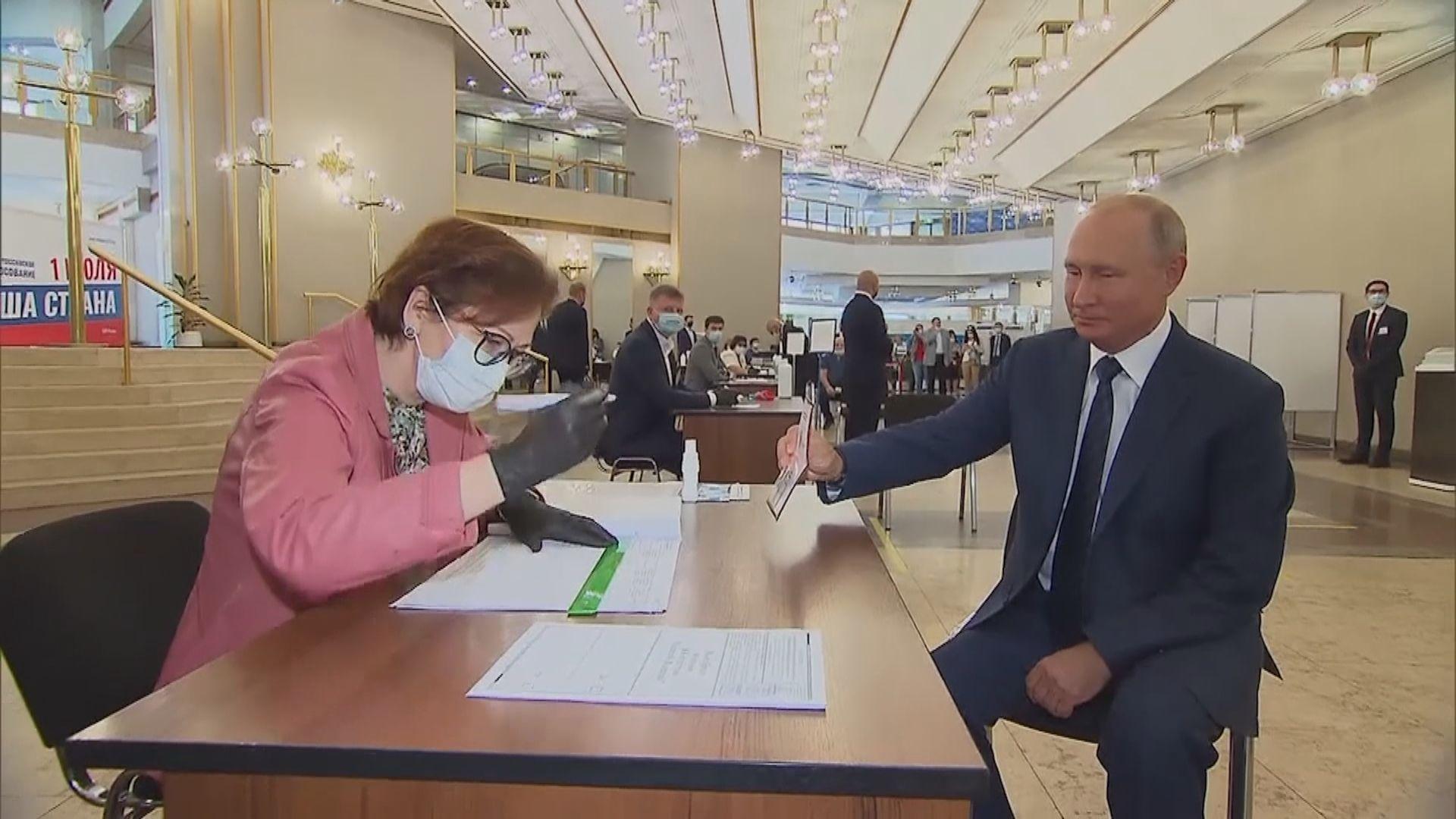 普京呼籲民眾要在修憲公投投票