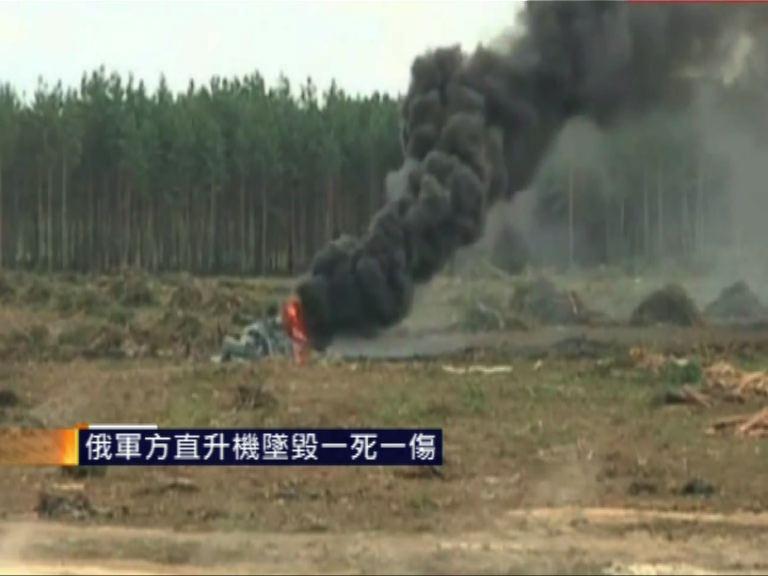 俄軍方直升機墜毀一死一傷