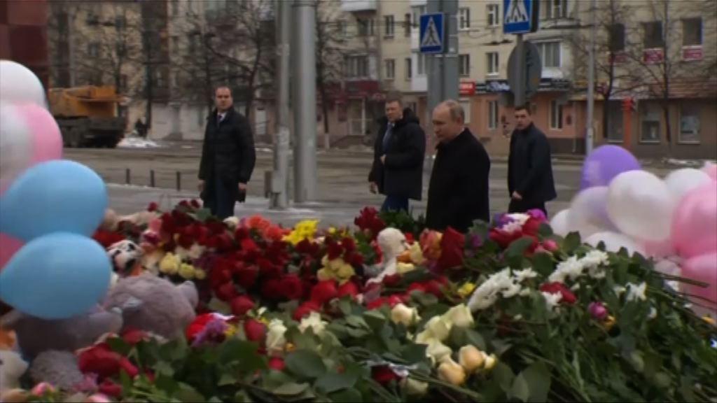 俄羅斯商場大火 普京到場向死難者獻花