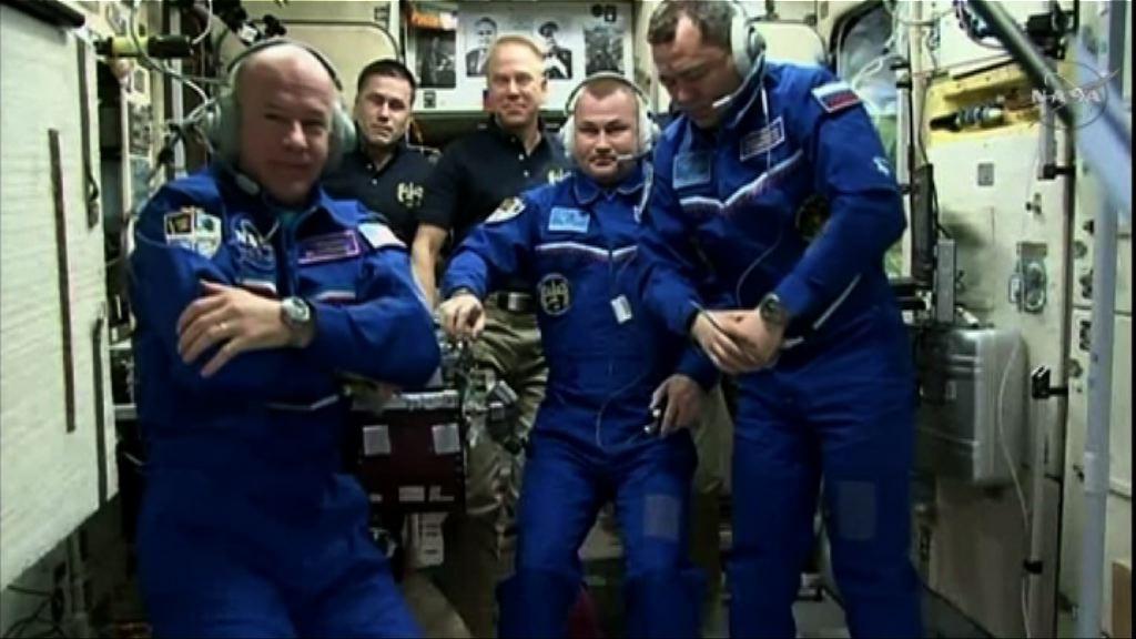 三太空人乘俄國聯盟號抵國際太空站