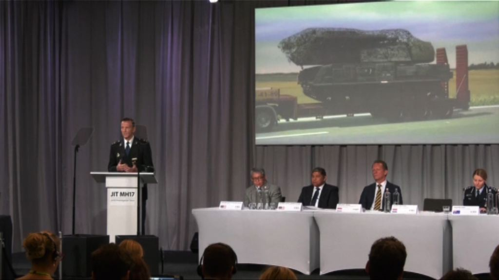 國際調查指擊落MH17導彈屬俄軍