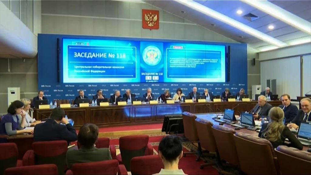 俄選舉委員會拒反對派領袖參選