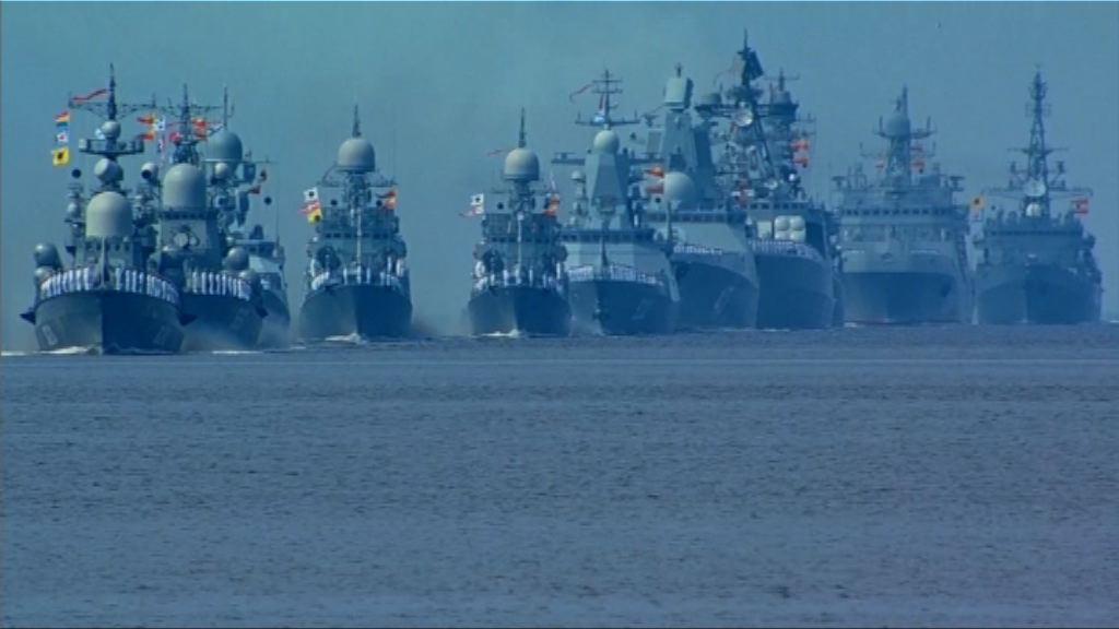 俄羅斯海上閱兵數十艘艦艇參與