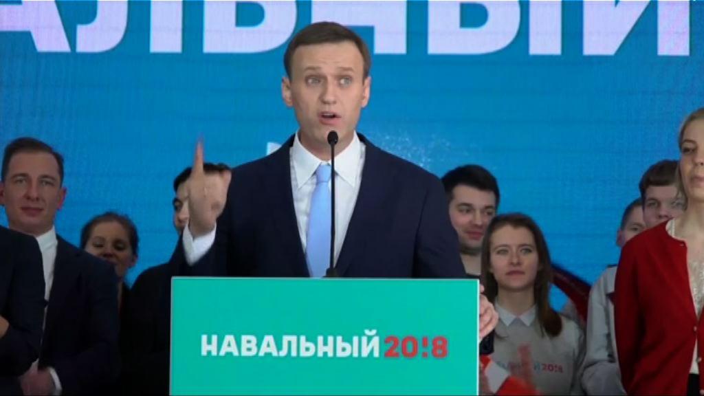 俄國反對派領袖獲逾七百選民支持參選總統