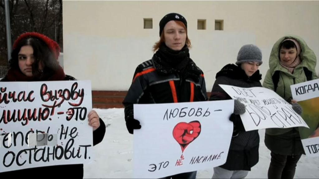 俄羅斯示威抗議家暴罪行非刑事化