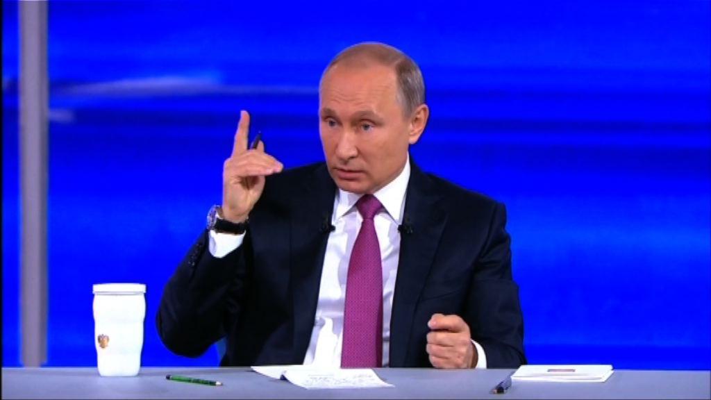 普京指科米供詞證俄無干預美國總統大選
