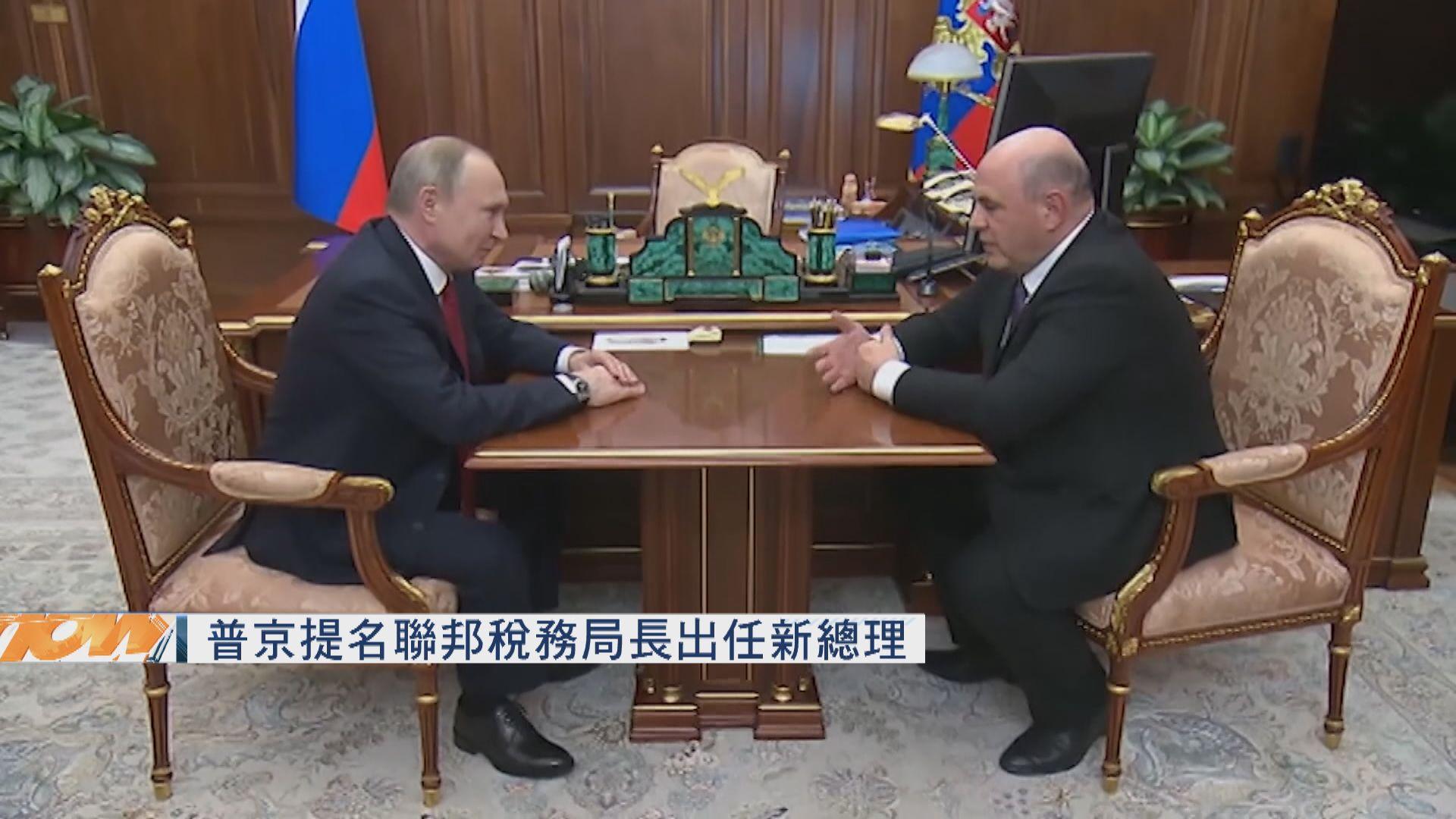 普京提名聯邦稅務局長出任新總理