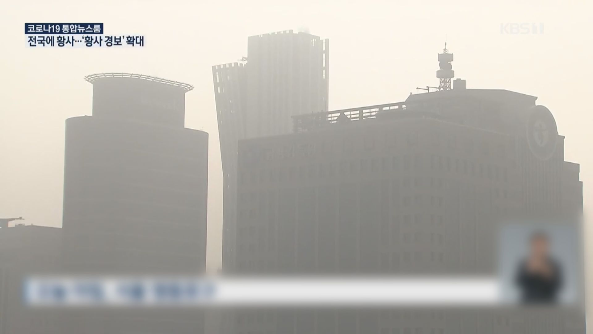內地沙塵天氣持續 影響日本及南韓多地