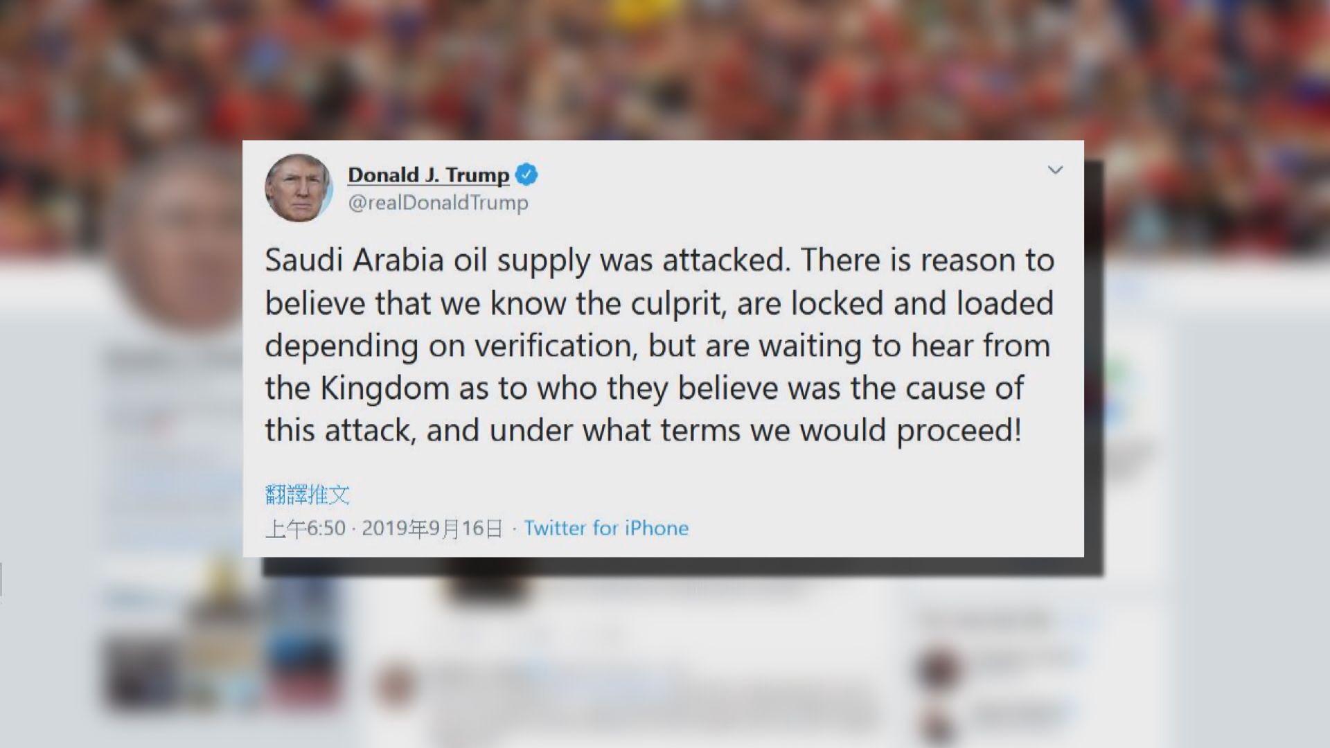 美方提理據認定沙特油廠遇襲是伊朗所為