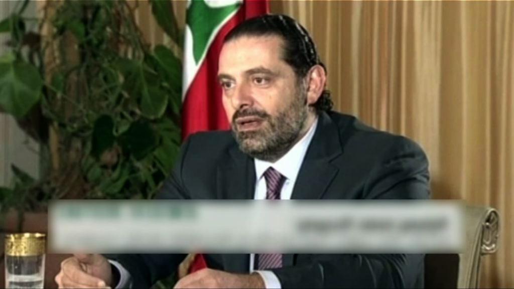 哈里里稱數日內返黎巴嫩確認辭去總理職務