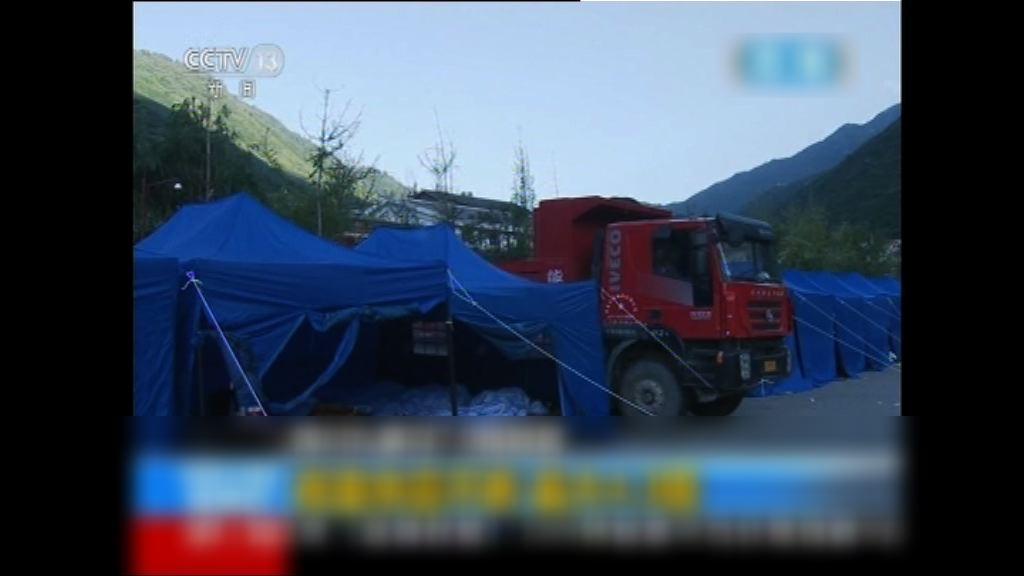 九寨溝地震 當局設臨時安置點供災民暫住