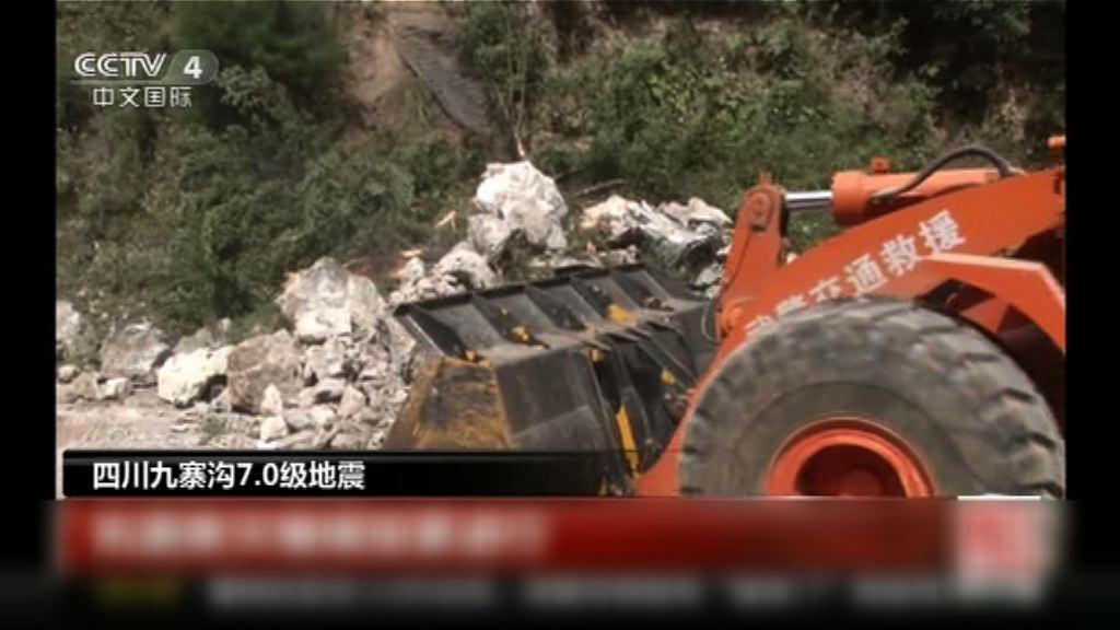 九寨溝地震 災區部分主要道路打通