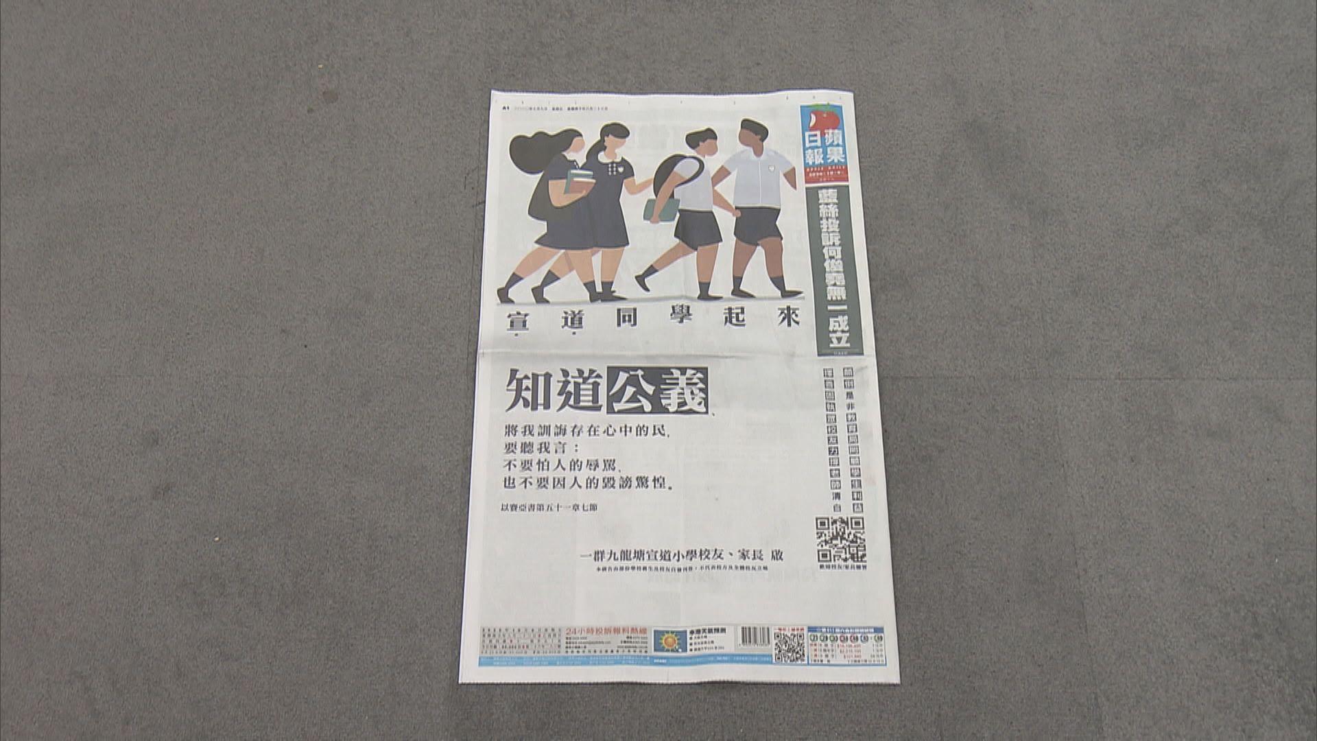 九龍塘宣道小學校友家長聯署刊報章頭版 斥教育局取消教師註冊