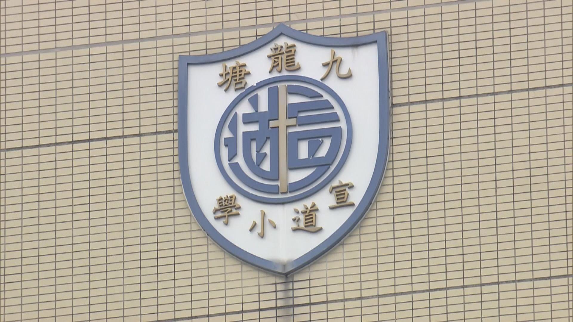 九龍塘宣道小學校長對教師被取消資格深表遺憾及難過