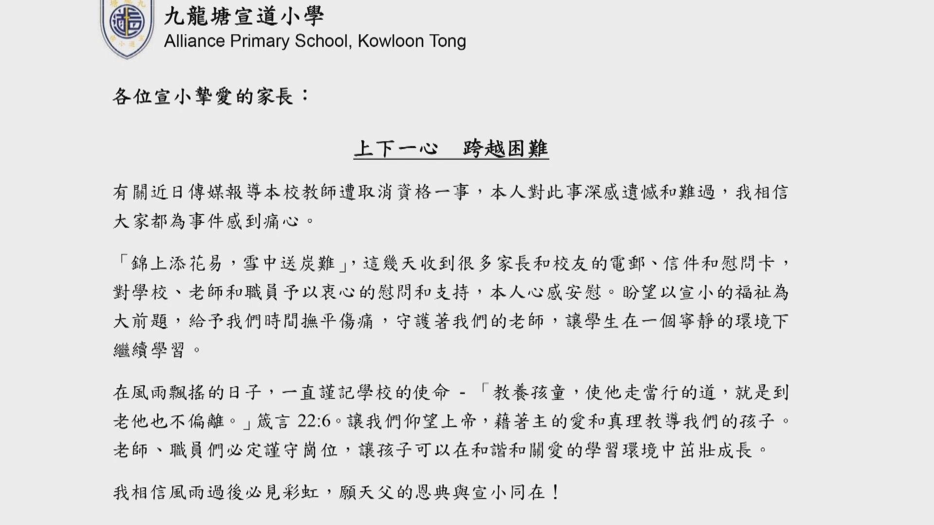 九龍塘宣小校長向全體家長發信 稱校方會繼續謹守崗位