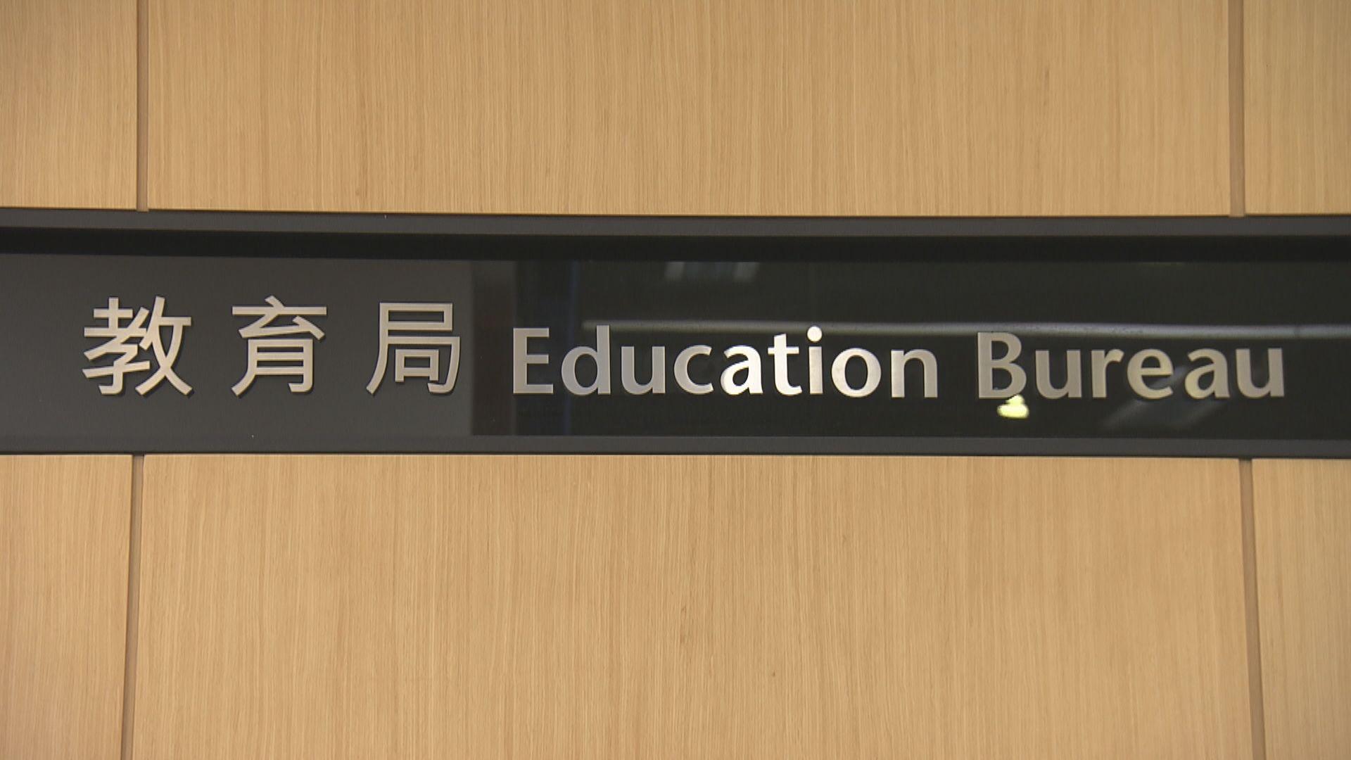 教育局:約110教職員及3600學生涉社會事件被捕