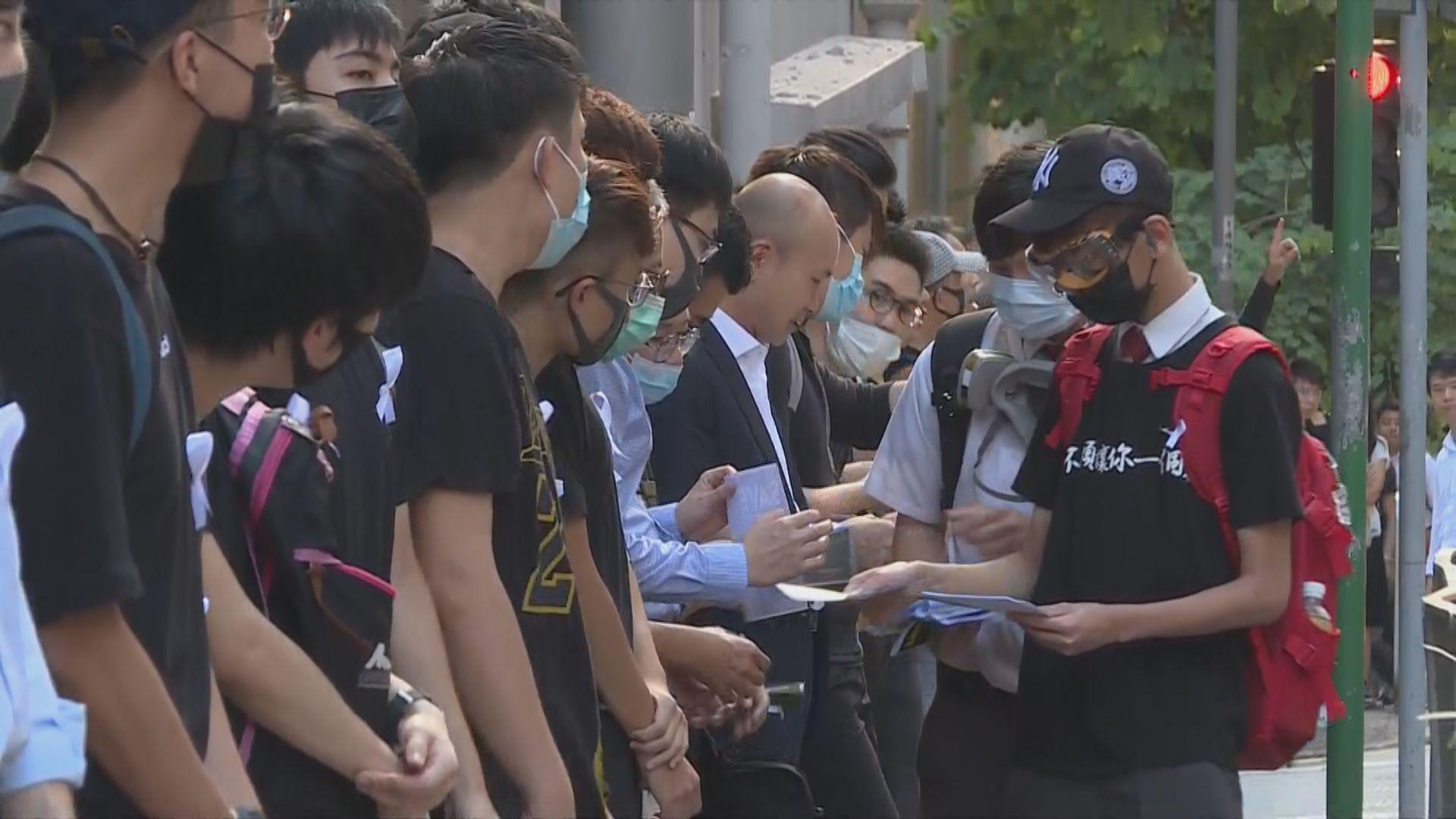 全港繼續有中學生上學前組人鏈表達訴求
