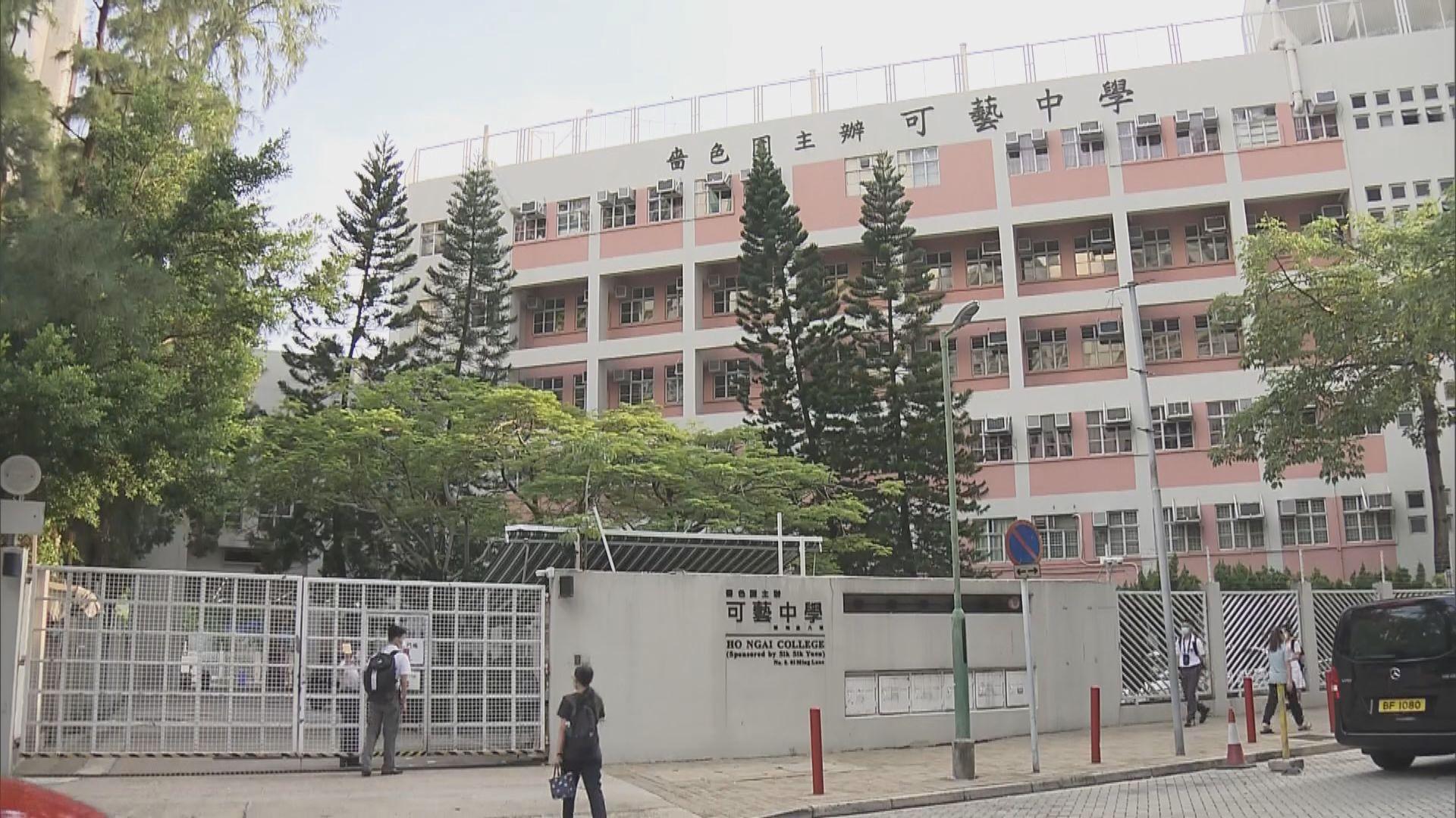 屯門可藝中學全校恢復面授課堂 暫只恢復部分課外活動