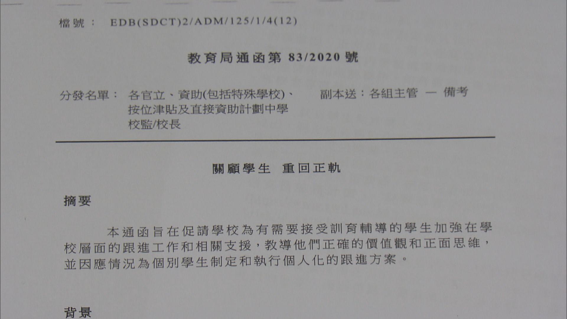 教育局促學校為被捕被控學生制個人化長期訓輔方案