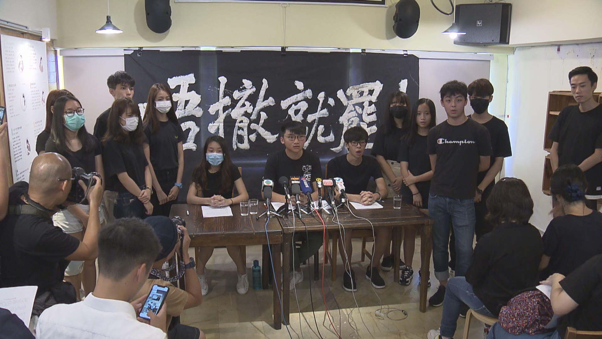 學生組織: 9月2日罷課集會獲發不反對通知書