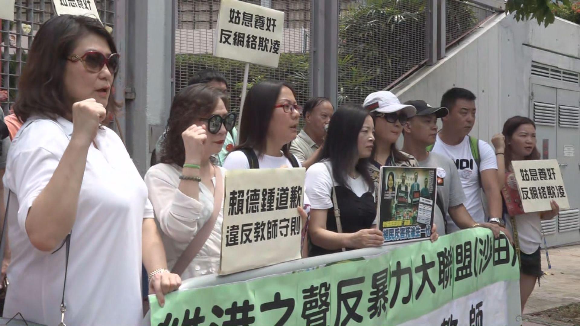團體嘉諾撒聖心書院及英華女學校外抗議