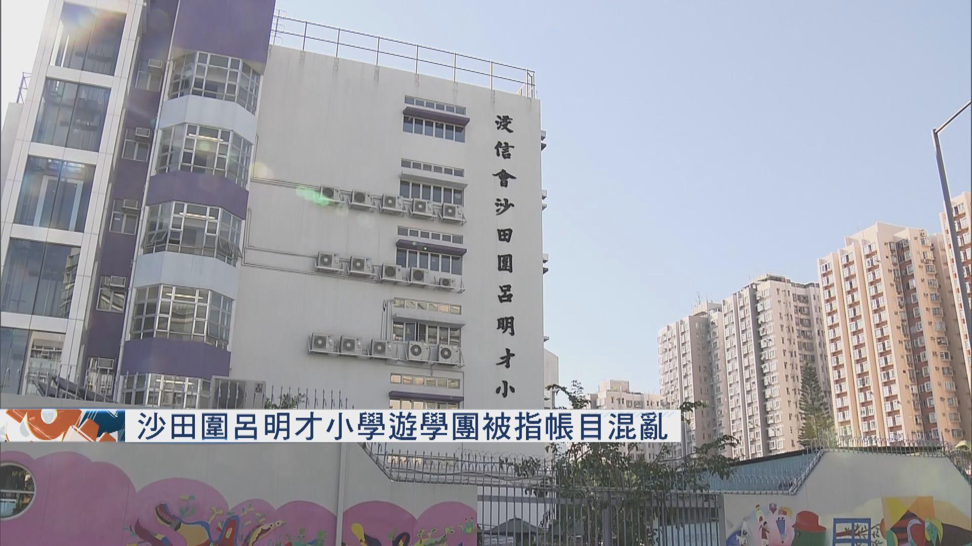 沙田圍呂明才小學遊學團被指帳目混亂