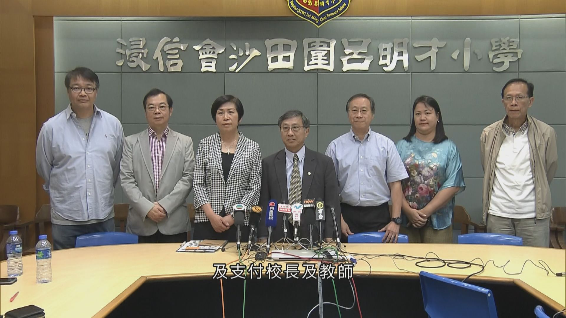 沙田圍呂小以學生團費支付教師旅費涉違例