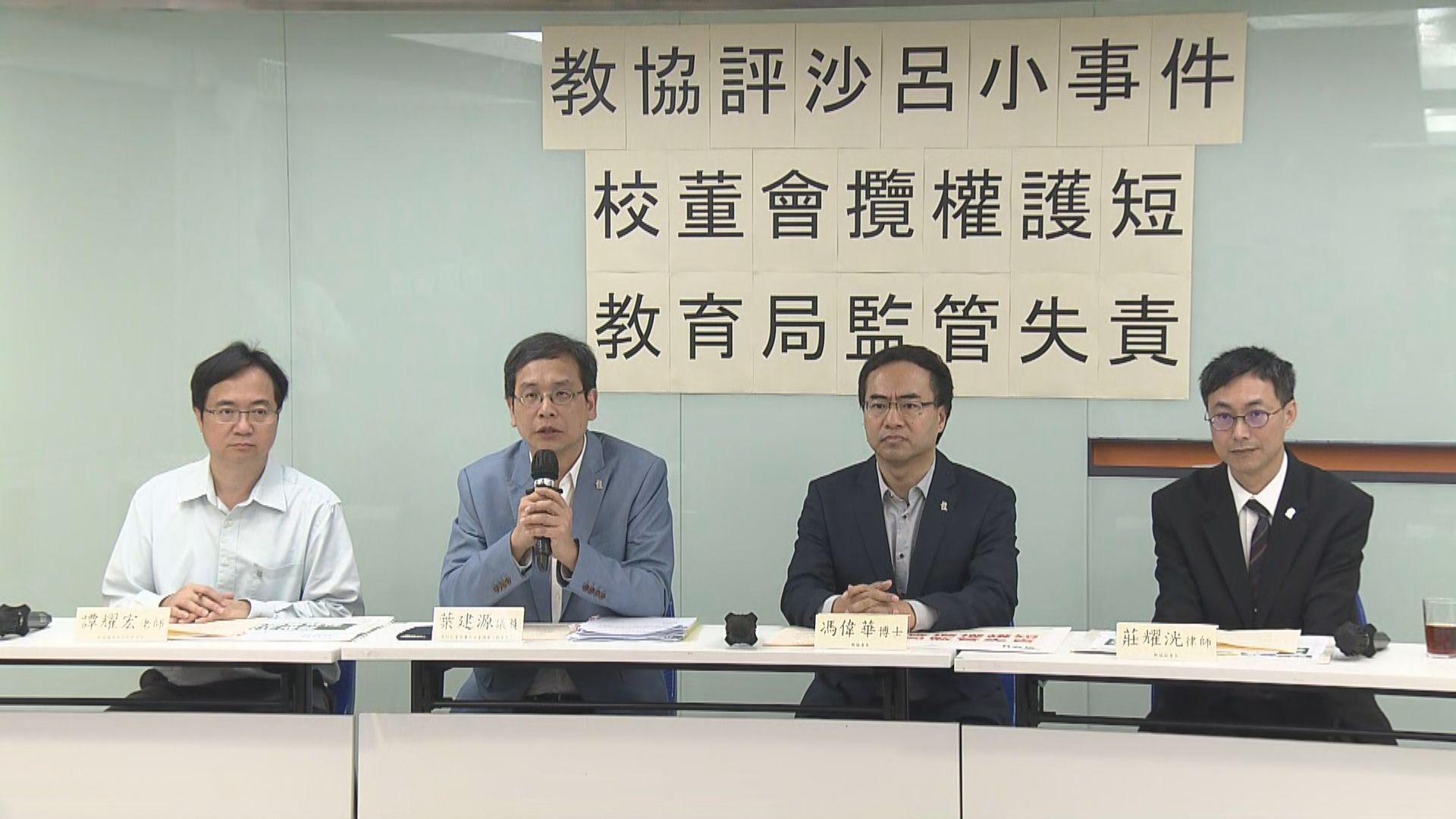 教協:沙呂小校董會曾譴責作出投訴的老師