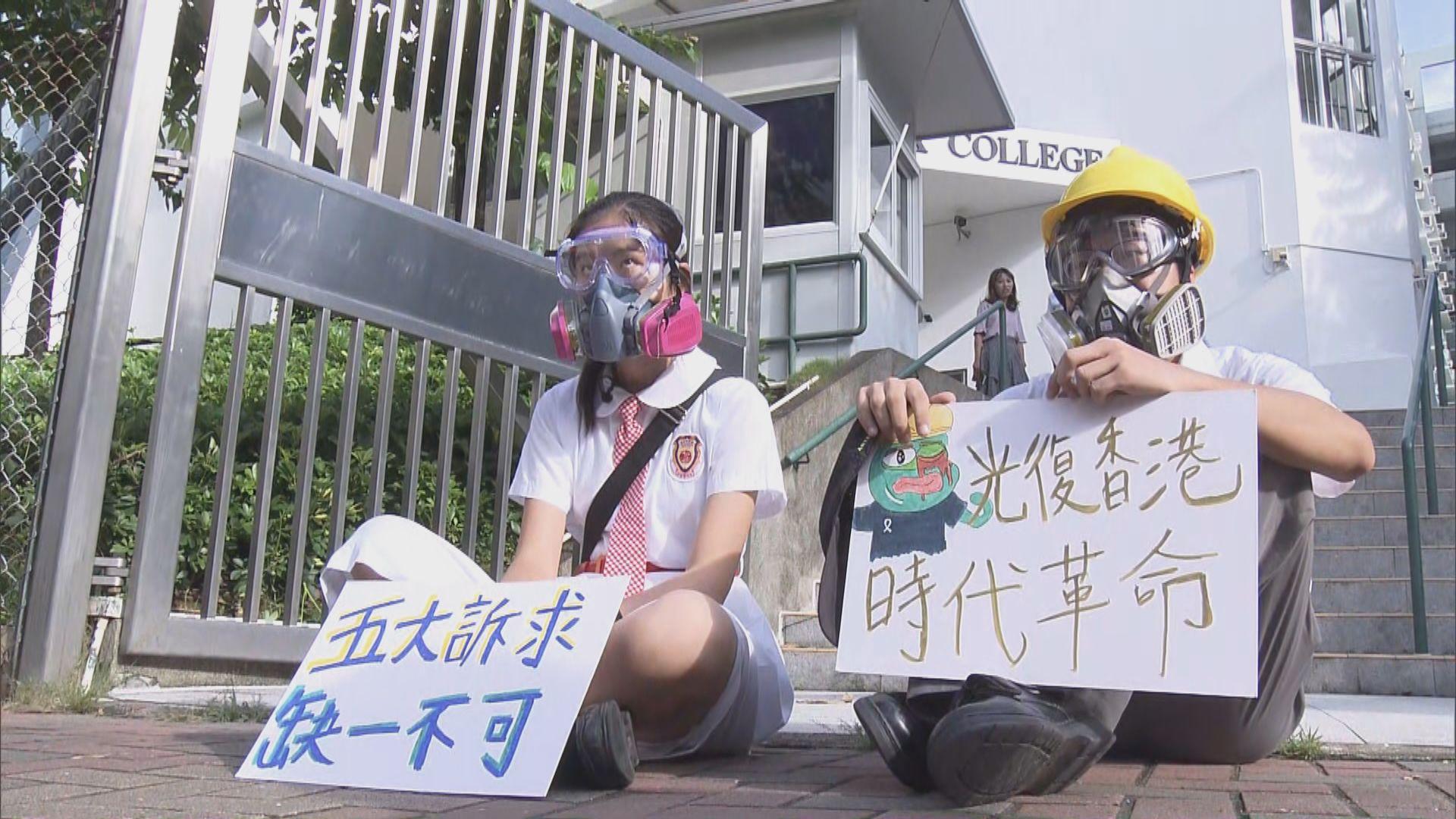 中學生在校門外抗議支持罷課