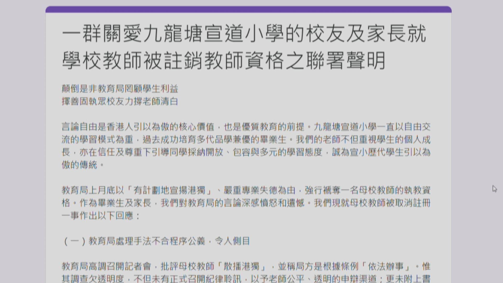 有九龍塘宣道小學校友及家長聯署 抗議教師註冊被取消