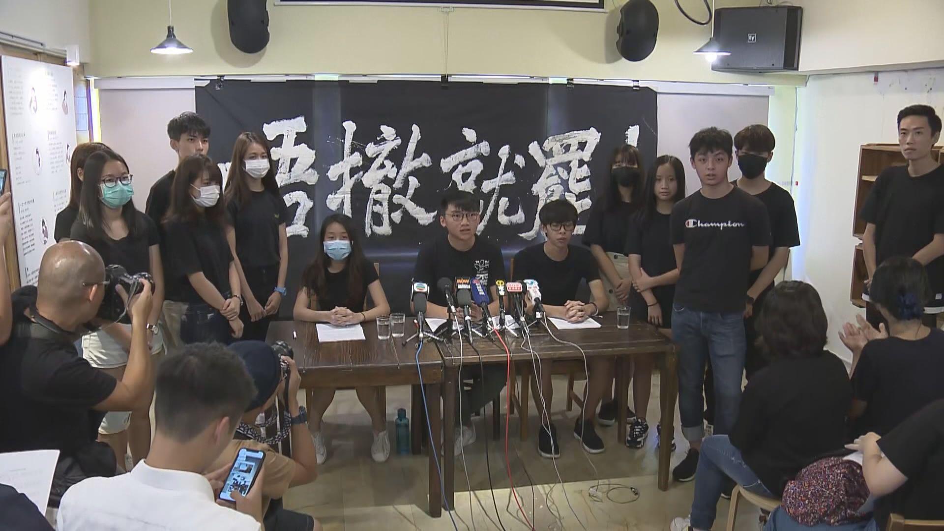 香港眾志及學生組織籌備九月二日發起罷課